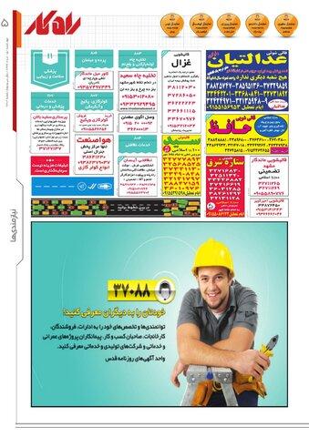 rahkar-KHAM-212.pdf - صفحه 5