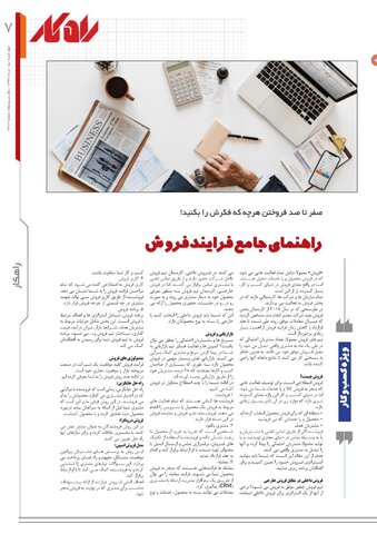 rahkar-KHAM-212.pdf - صفحه 7