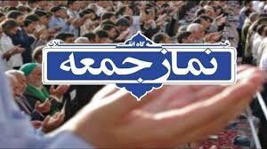 نمازجمعه