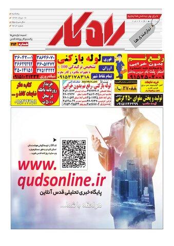 rahkar-KHAM-213-.pdf - صفحه 1
