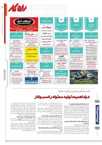 rahkar-KHAM-213-.pdf - صفحه 3