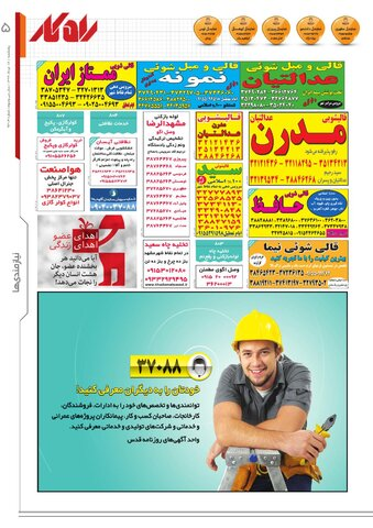 rahkar-KHAM-213-.pdf - صفحه 5