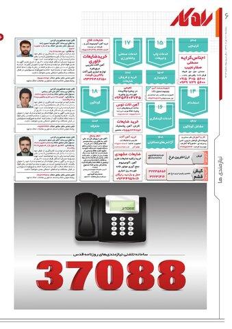 rahkar-KHAM-213-.pdf - صفحه 6