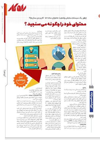 rahkar-KHAM-213-.pdf - صفحه 7