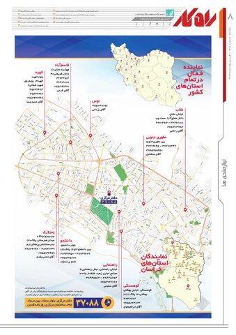 rahkar-KHAM-213-.pdf - صفحه 8