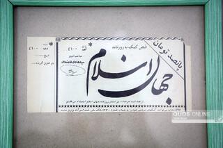 نمایشگاه نگاهی به خبرنگاری و  روزنامه نگاری ایران قدیم در موزه بزرگ خراسان