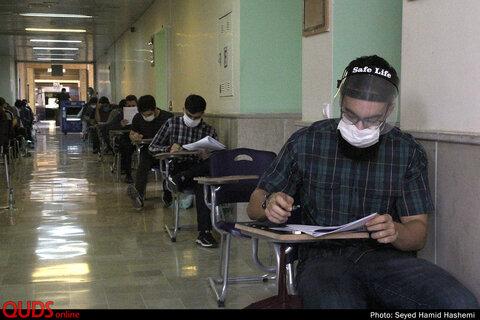 برگزاری آزمون کنکور سراسری در مشهد