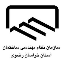 سازمان نظام مهندسی خراسان رضوی