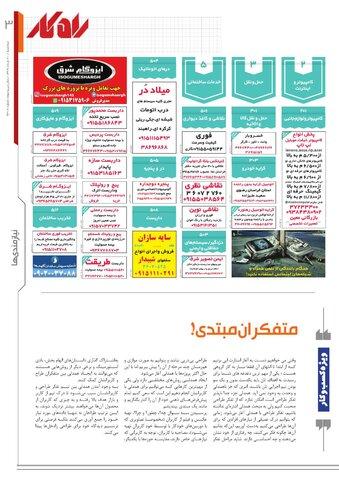 rahkar-KHAM-216-.pdf - صفحه 3