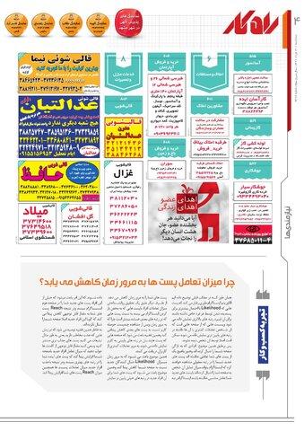 rahkar-KHAM-216-.pdf - صفحه 4