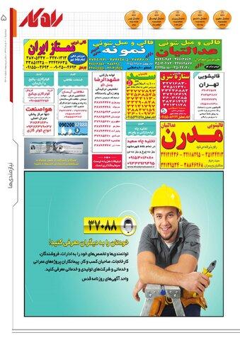 rahkar-KHAM-216-.pdf - صفحه 5