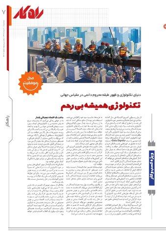 rahkar-KHAM-216-.pdf - صفحه 7