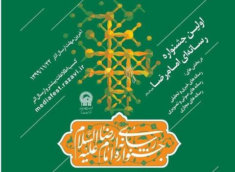 جشنواره رسانه ای امام رضا(ع)