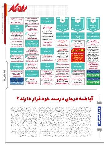 rahkar-KHAM-219-.pdf - صفحه 3