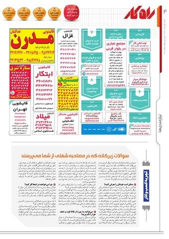 rahkar-KHAM-219-.pdf - صفحه 4