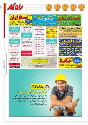 rahkar-KHAM-219-.pdf - صفحه 5