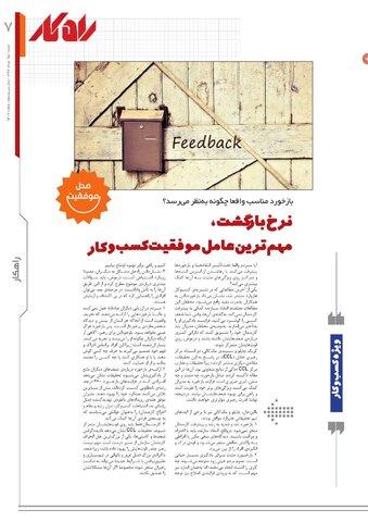 rahkar-KHAM-219-.pdf - صفحه 7