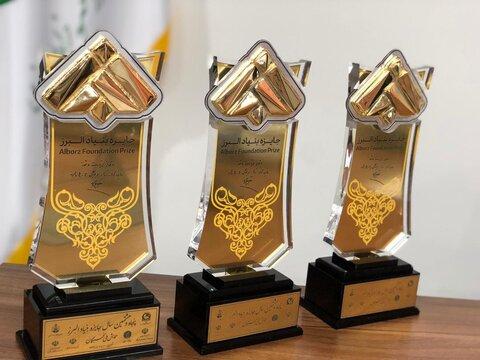 جایزه البرز