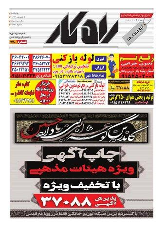 rahkar-KHAM-230.pdf - صفحه 1