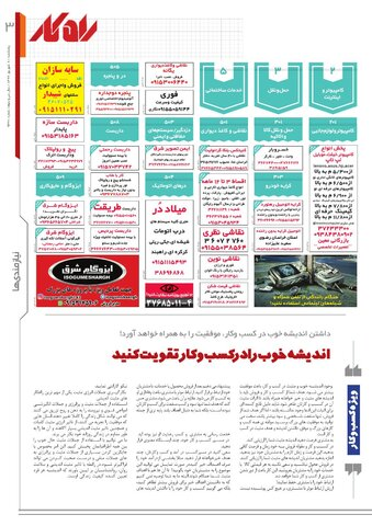 rahkar-KHAM-230.pdf - صفحه 3