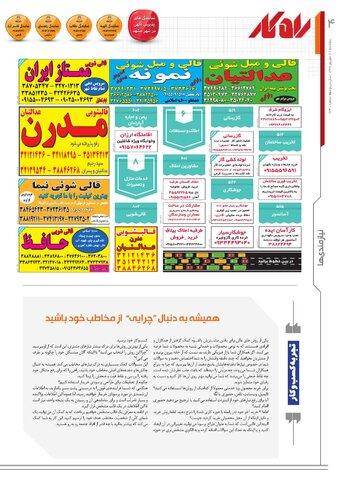 rahkar-KHAM-230.pdf - صفحه 4