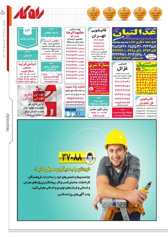 rahkar-KHAM-230.pdf - صفحه 5