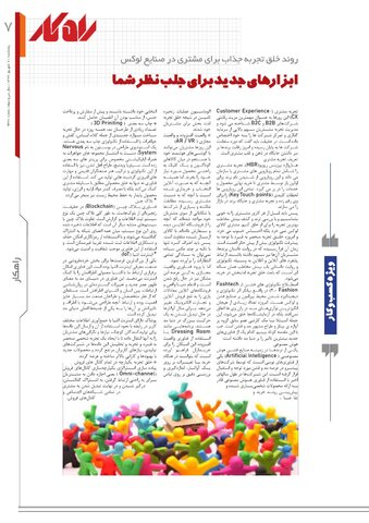 rahkar-KHAM-230.pdf - صفحه 7