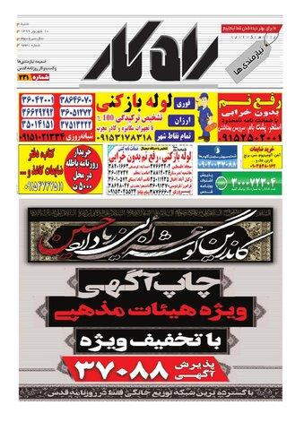 rahkar-KHAM-231.pdf - صفحه 1