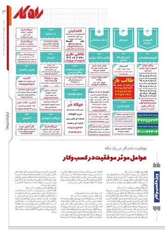 rahkar-KHAM-231.pdf - صفحه 3