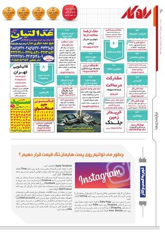 rahkar-KHAM-231.pdf - صفحه 4