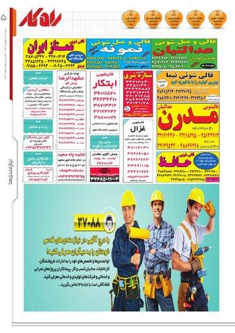 rahkar-KHAM-231.pdf - صفحه 5