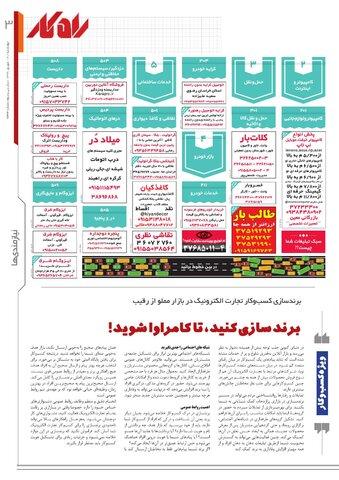 rahkar-KHAM-233-.pdf - صفحه 3