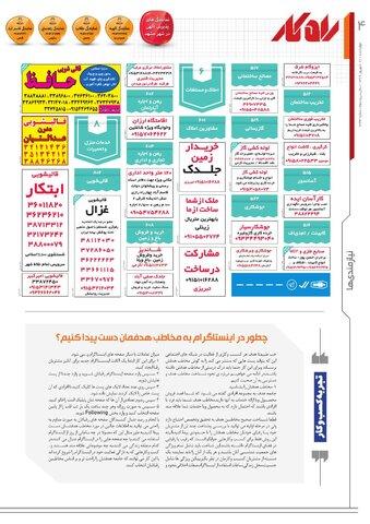 rahkar-KHAM-233-.pdf - صفحه 4