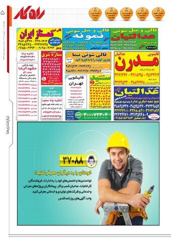 rahkar-KHAM-233-.pdf - صفحه 5