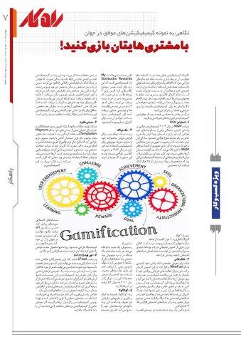 rahkar-KHAM-233-.pdf - صفحه 7