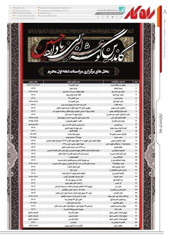 rahkar-KHAM-233-.pdf - صفحه 8