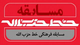 مسابقه فرهنگی حزب الله