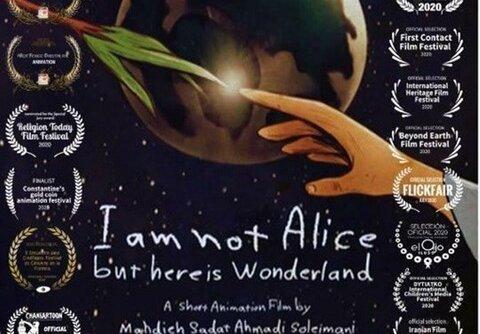 انیمیشن کوتاه «من آلیس نیستم ولی اینجا سرزمین عجایب است»