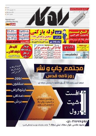 rahkar-KHAM-241-.pdf - صفحه 1