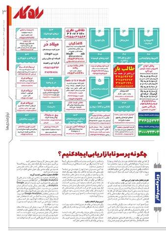 rahkar-KHAM-241-.pdf - صفحه 3