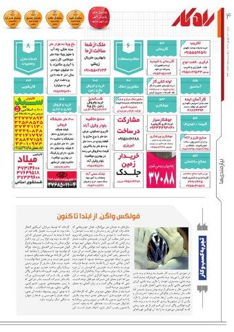 rahkar-KHAM-241-.pdf - صفحه 4