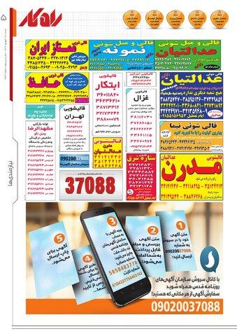 rahkar-KHAM-241-.pdf - صفحه 5