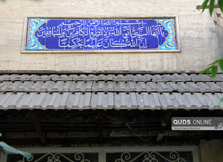 """خانه های """"بسم الله الرحمن الرحیم"""""""