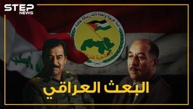 حزب بعث عراق