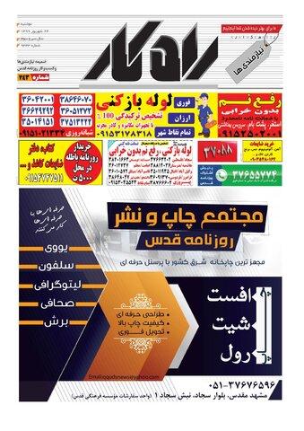 rahkar-KHAM-243-.pdf - صفحه 1