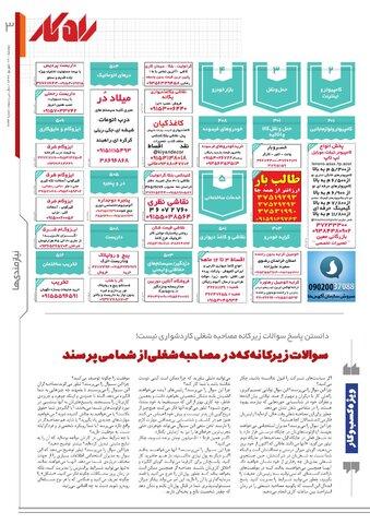 rahkar-KHAM-243-.pdf - صفحه 3