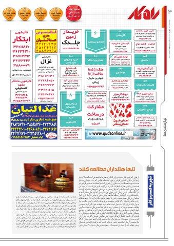 rahkar-KHAM-243-.pdf - صفحه 4
