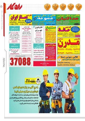 rahkar-KHAM-243-.pdf - صفحه 5