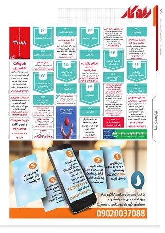 rahkar-KHAM-243-.pdf - صفحه 6