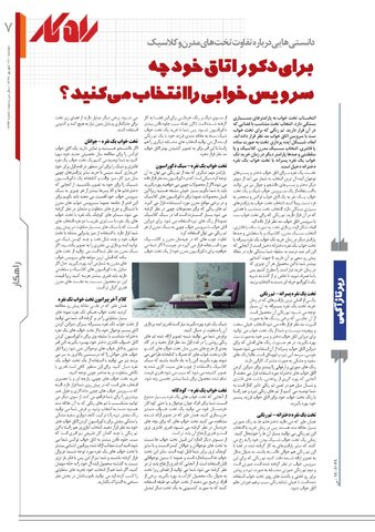 rahkar-KHAM-243-.pdf - صفحه 7